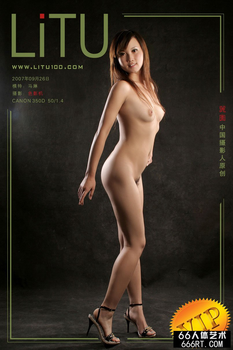 裸模马琳07年9月26日室拍_大胆人gogo体艺木
