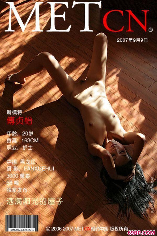 国产精品私拍pans大尺度_傅贞怡―《洒满阳光的屋子》2
